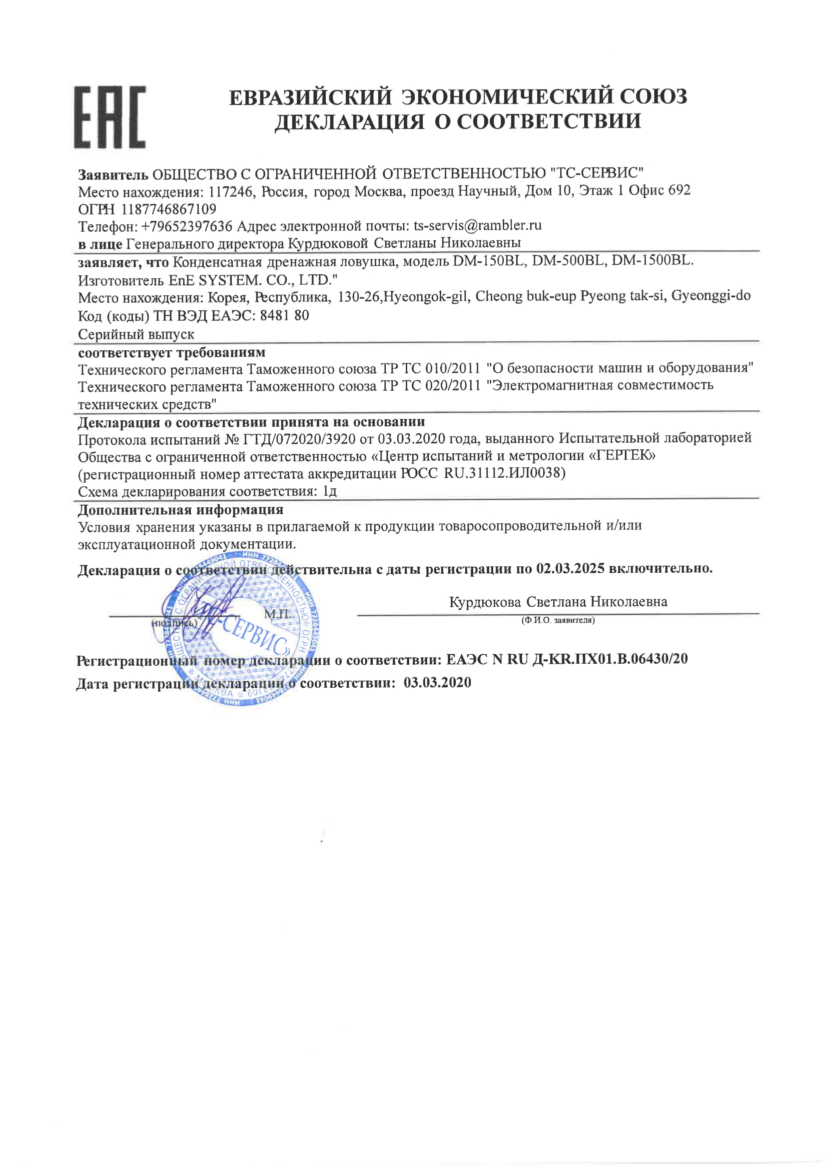 러시아 TRCU인증서(DM-150BL 500BL 1500BL)_010_020-1
