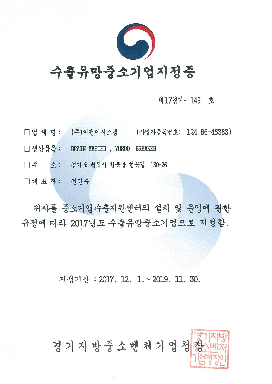 수출유망중소기업지정증(국문)-1