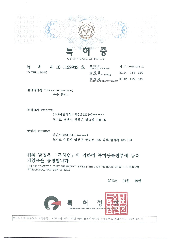 1.특허증10-1139933_유수분리기-1