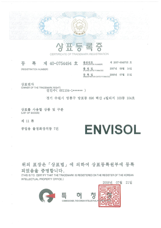 2.상표등록증40-0754494_ENVISOL-1