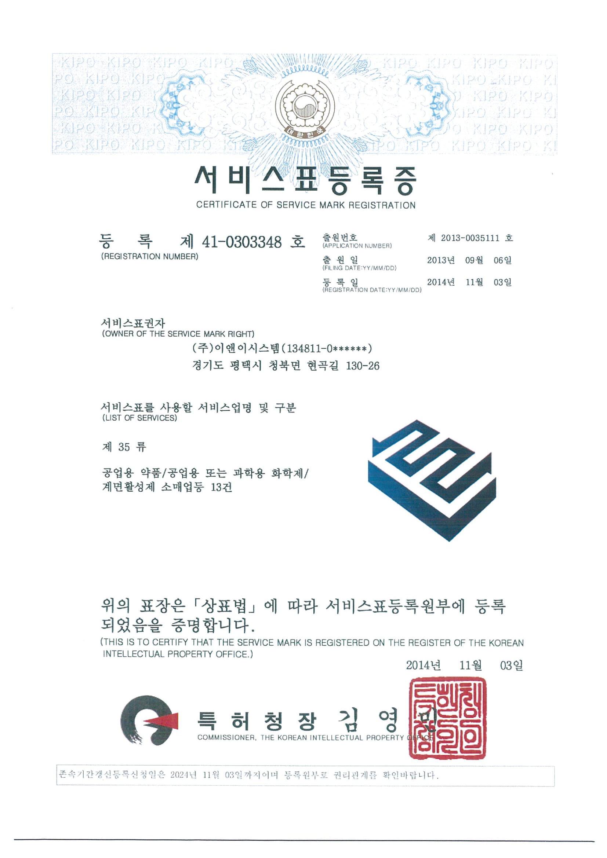 3.서비스표등록증41-0303348-1