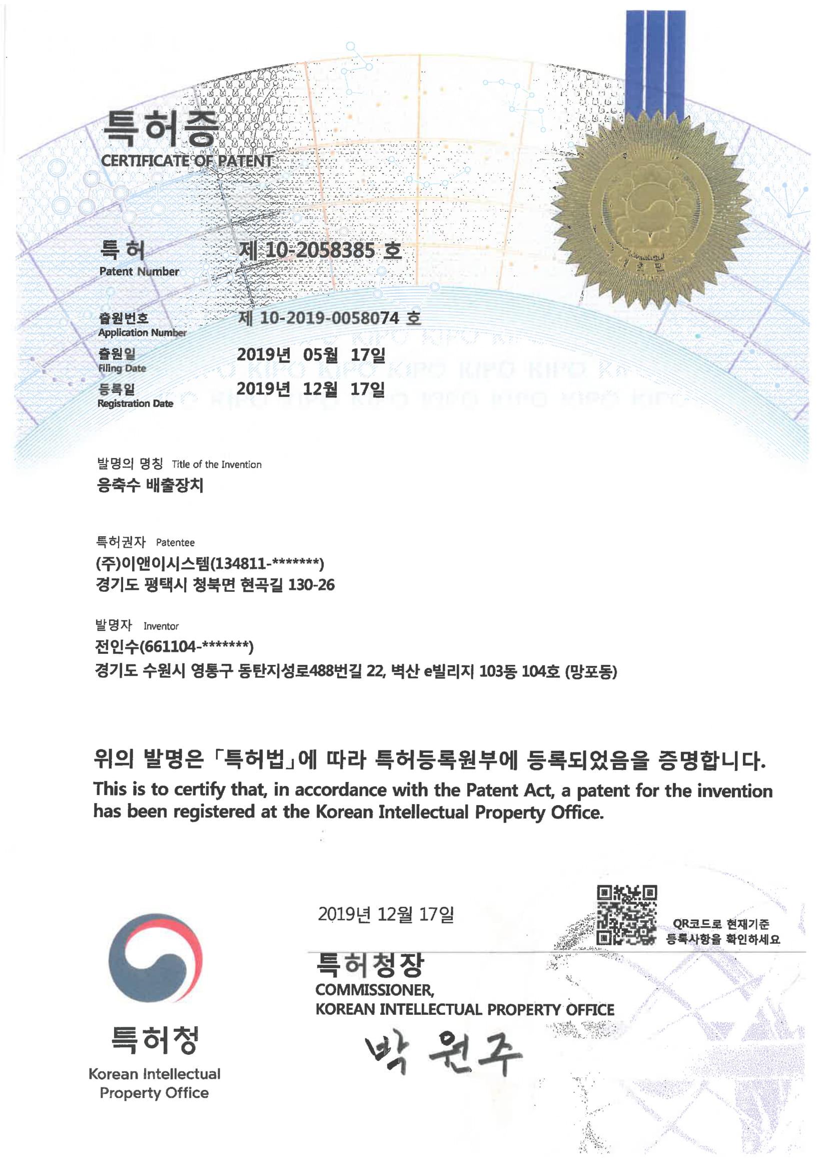3.특허증10-2058385_응축수배출장치-1