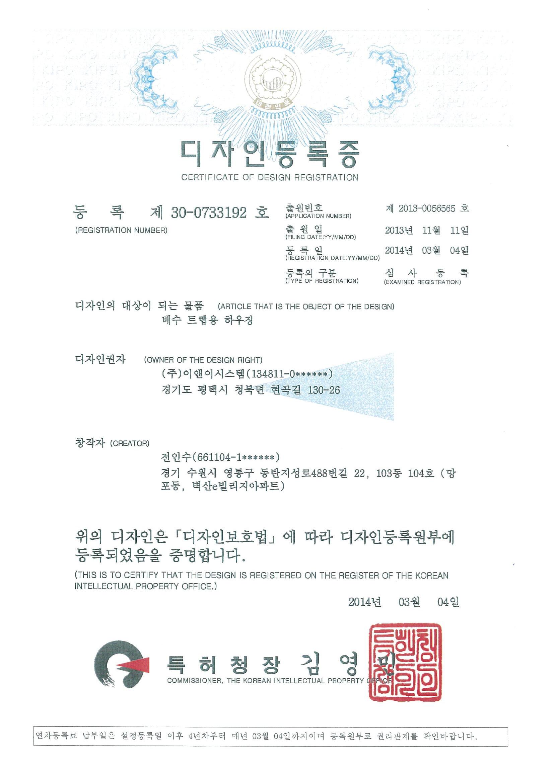 4.디자인등록증30-0733192_배수트랩용하우징-1