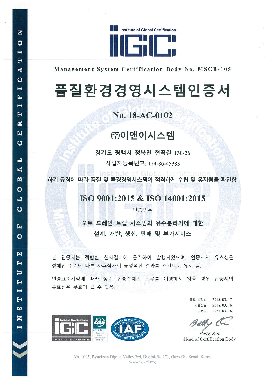 ISO 9001 & ISO 14001(국문)-1